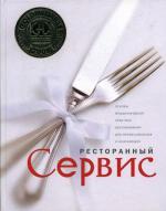 Ресторанный сервис. Основы международной практики обслуживания для профессионалов и начинающих