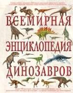Всемирная энциклопедия динозавров