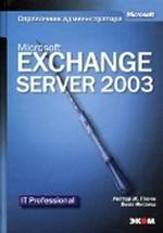 Microsoft Exchange Server 2003. Справочник администратора