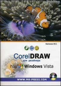 CorelDRAWдля дизайнера под Window Vista (+CD)