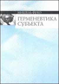 Герменевтика субъекта