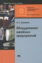Оборудование швейных предприятий. Учебник