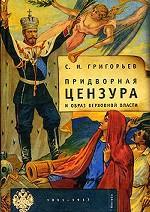 Придворная цензура и образ Верховной власти. 1831-1917