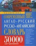 Современный англо-русский, русско-английский словарь. 50 000 слов, грамматика