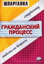 Гражданский процесс. Студенту ответы на вопросы. шпаргалка