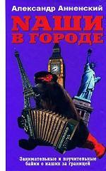 Nаши в городе: Эти поразительные Russians!: Занимательные и поучительные байки о наших за границей