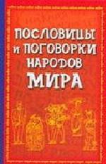 Скачать Пословицы и поговорки народов мира бесплатно М.П. Филипченко