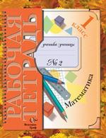 Математика. 1 класс: Рабочая тетрадь № 2 для учащихся общеобразовательных учреждений