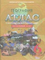 Атлас+к/к 6кл География Начальный курс