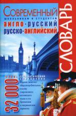 Современный англо-русский русско-английский словарь: 32 000 слов + грамматический справочник