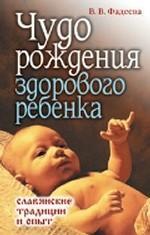 Чудо рождения здорового ребенка. Славянские традиции и опыт