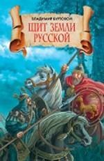 Щит земли русской