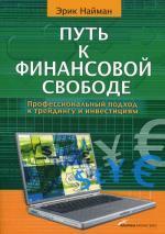 Путь к финансовой свободе. Профессиональный подход к трейдингу и инвестициям. 4-е издание