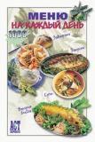 Меню на каждый день. Простые, оригинальные и вкусные блюда для всей семьи