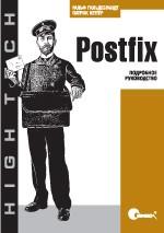 Postfix. Подробное руководство (файл PDF)