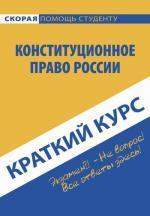 Краткий курс по конституционному праву России, 2-е издание