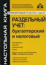 Раздельный учет: бухгалтерский и налоговый. 5-е издание, переработанное и дополненное