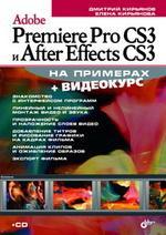Adobe Premiere Pro CS3 и AfterEffects CS3 на примерах + CD