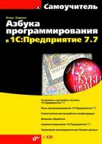 Азбука программирования в 1С: Предприятие 7.7 (+ CD)