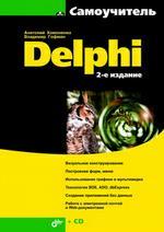 Самоучитель Delphi (+ CD-ROM)