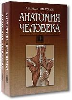 Анатомия человека. Комплект из 2 книг