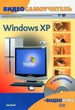 Видеосамоучитель. Windows XP (+ CD-ROM)