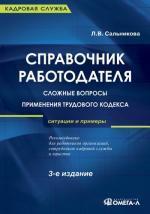 Справочник работодателя. Сложные вопросы применения ТК: ситуации и примеры. 3-е издание