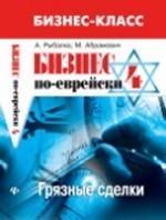 Бизнес по-еврейски 4. Грязные сделки