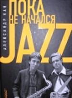 Скачать Пока не начался jazz бесплатно А. Кан