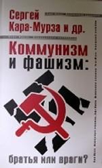 Коммунизм и фашизм: братья или враги?