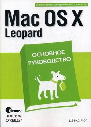 Mac OS X Leopard. Основное руководство