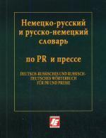 Немецко-русский и русско-немецкий словарь по PR и прессе