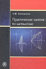 гдз по по математике 10 класс н.в.богомолов