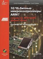 32/16-битные микроконтроллеры ARM7 семейства AT91SAM7фирмы Atmel
