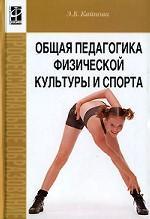 Общая педагогика физической культуры и спорта