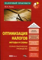 Оптимизация налогов. Методы и схемы. Лукаш Ю.А