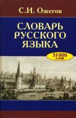 Словарь русского языка. Около 53 000 слов, 24-е издание