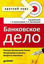 Банковское дело. Краткий курс