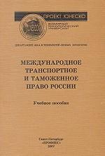 Международное транспортное и таможенное право России