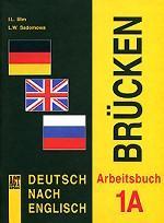 Deutsch Nach Englisch: Brucken: ArbeitStudent`s Bookuch 1А. Немецкий язык. Мосты 1. Рабочая тетрадь. 7-8 класс