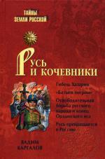 Русь и кочевники