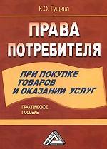 Права потребителя при покупке товаров и оказании услуг