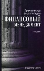 Практическая энциклопедия. Финансовый менеджмент. 3-е изд
