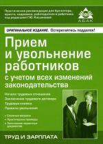 Прием и увольнение работников с учетом всех изменений законодательства. 11-е издание