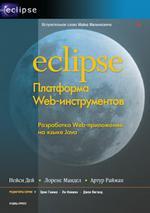 Eclipse: Платформа Web-инструментов. Разработка Web-приложений на языке Java