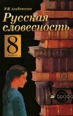 Русская словесность. 8 класс. От слова к словесности