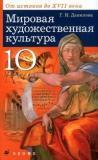 Мировая художественная культура. От истоков до XVII в. 10 класс. Учебник для общеобразовательных учреждений