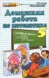 """Домашняя работа по математике за 5 класс к учебнику Г.В. Дорофеева, Л.Г. Петерсона """"Математика: 5 класс"""""""