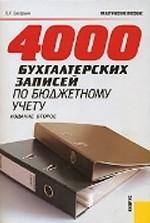 4000 бухгалтерских записей по бюджетному учету.Практ.пос.-3-е изд-М.:Кнорус,2008. /=131048/