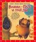 Винни - Пух и пчелы